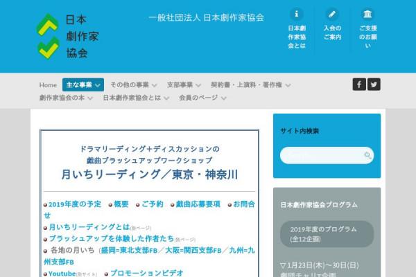公演情報サイト